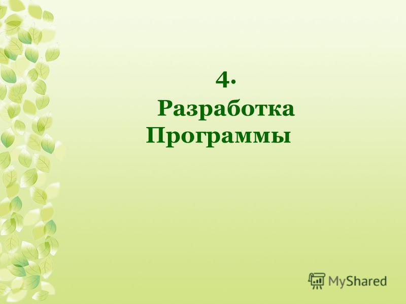 4. Разработка Программы