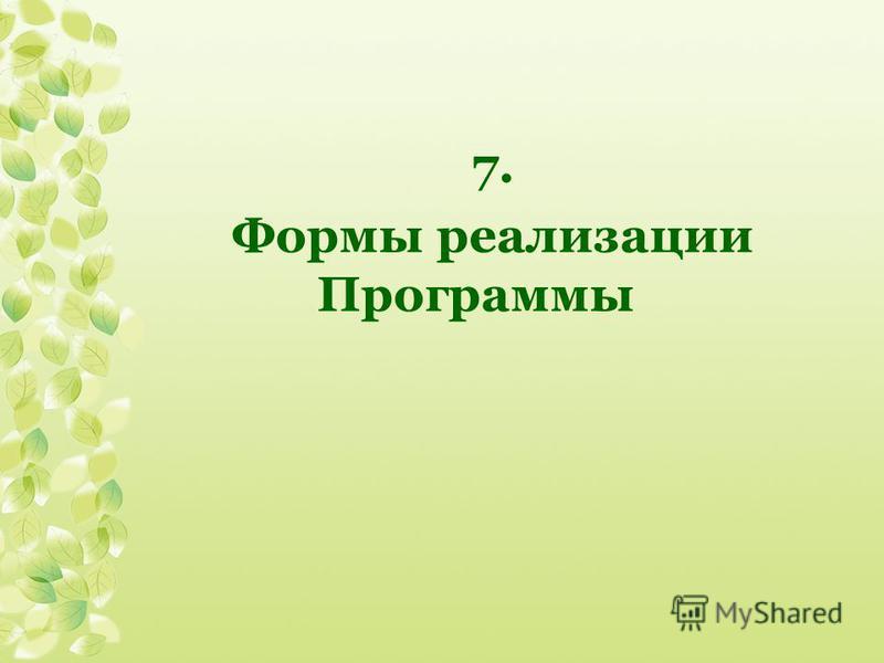 7. Формы реализации Программы