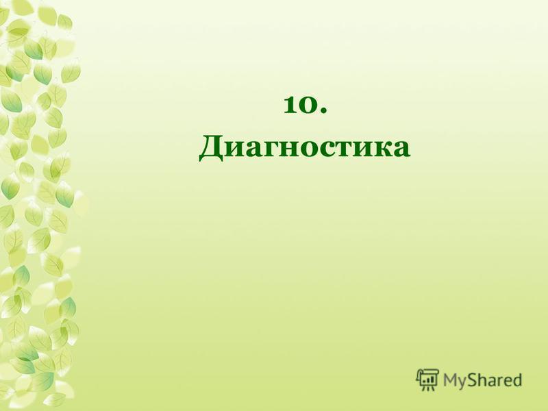 10. Диагностика