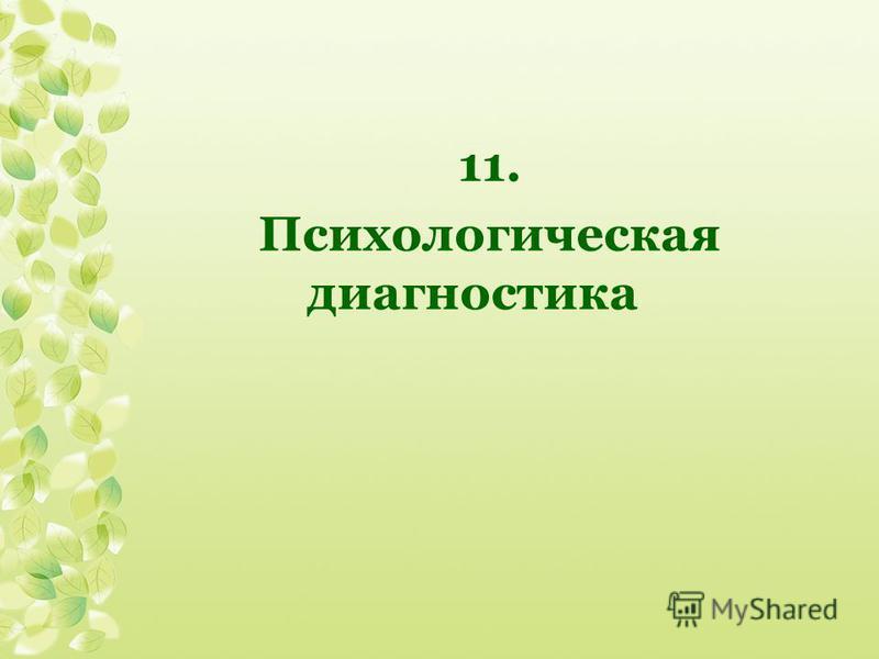11. Психологическая диагностика