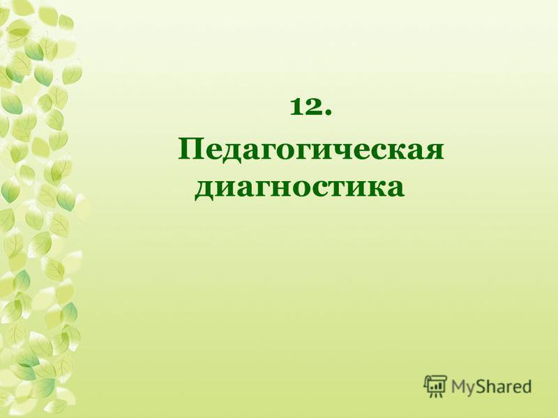 12. Педагогическая диагностика