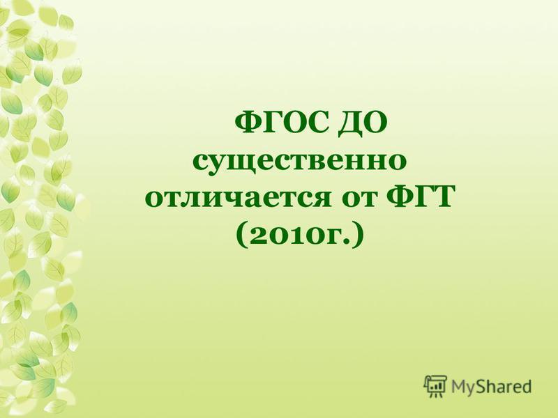 ФГОС ДО существенно отличается от ФГТ (2010 г.)