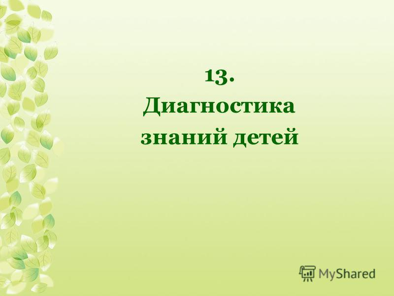13. Диагностика знаний детей