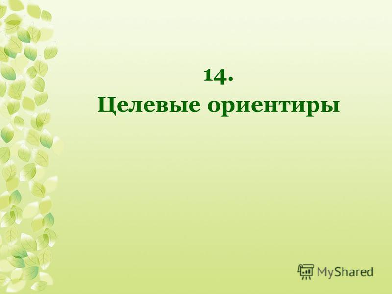 14. Целевые ориентиры
