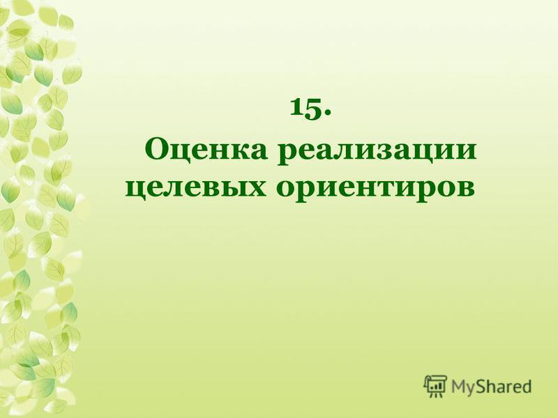 15. Оценка реализации целевых ориентиров