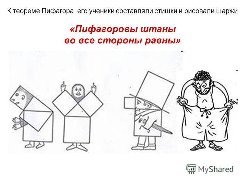 К теореме Пифагора его ученики составляли стишки и рисовали шаржи «Пифагоровы штаны во все стороны равны»