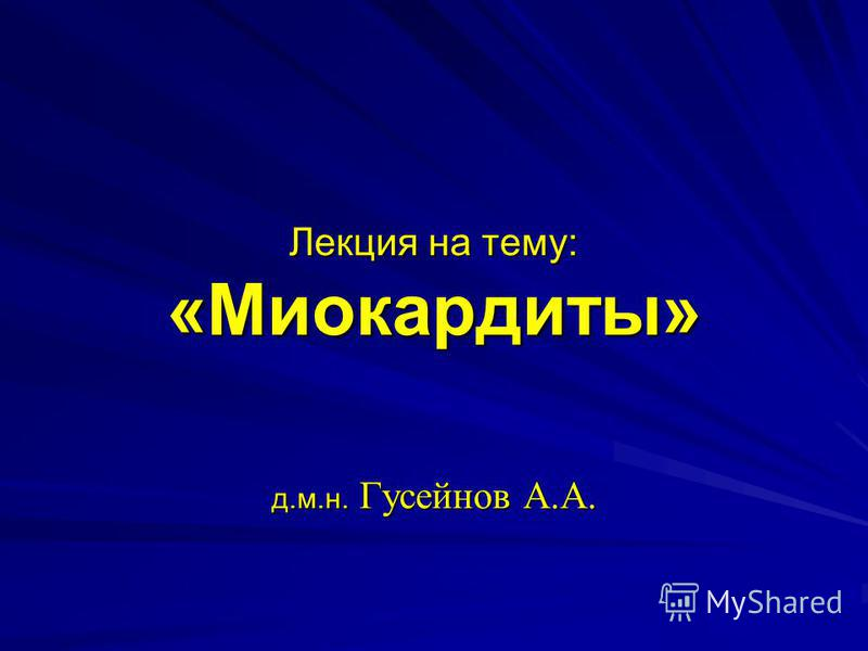 Лекция на тему: «Миокардиты» д.м.н. Гусейнов А.А.