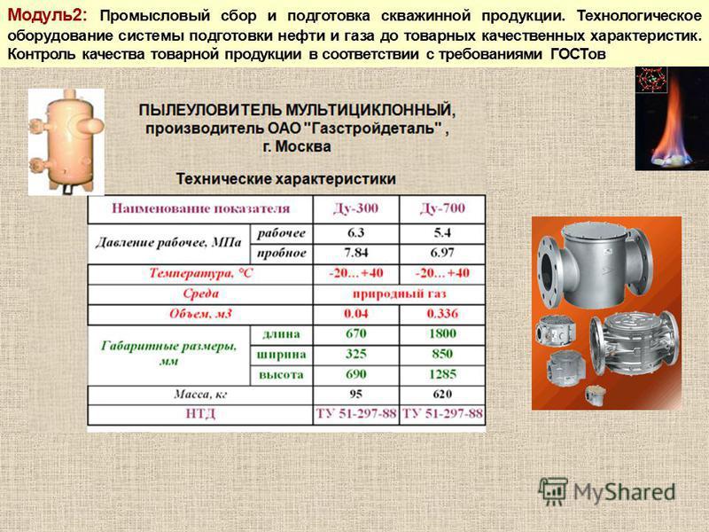 Модуль 2: Промысловый сбор и подготовка скважинной продукции. Технологическое оборудование системы подготовки нефти и газа до товарных качественных характеристик. Контроль качества товарной продукции в соответствии с требованиями ГОСТов