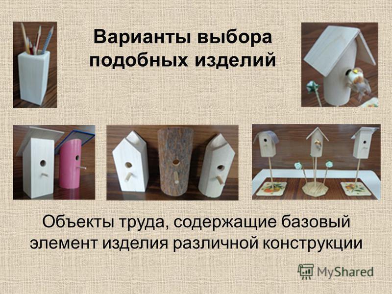 Варианты выбора подобных изделий Объекты труда, содержащие базовый элемент изделия различной конструкции