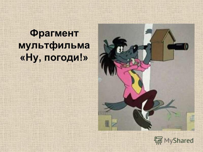 Фрагмент мультфильма «Ну, погоди!»