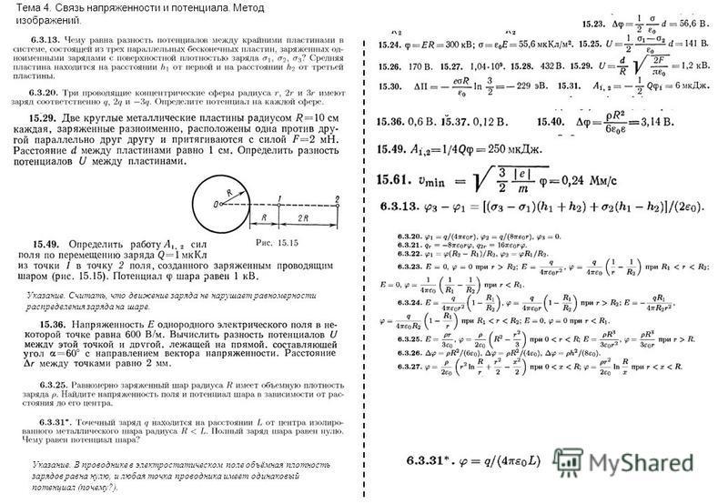 Тема 4. Связь напряженности и потенциала. Метод изображений. Указание. Считать, что движение заряда не нарушает равномерности распределения заряда на шаре. Указание. В проводнике в электростатическом поле объёмная плотность зарядов равна нулю, и люба