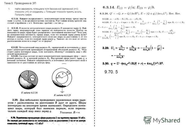 Тема 5. Проводники в ЭП 1. Найти зависимость потенциала поля бесконечной заряженной (σ>0) плоскости ( x =0) от координаты х. Потенциал плоскости принять за ноль. Построить график. Указание. R>>r. 9.70. 5
