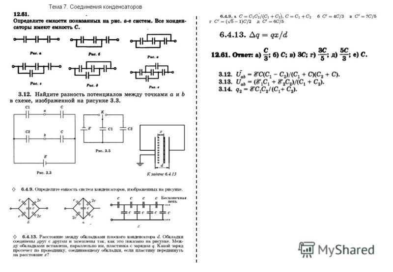 Тема 7. Соединения конденсаторов