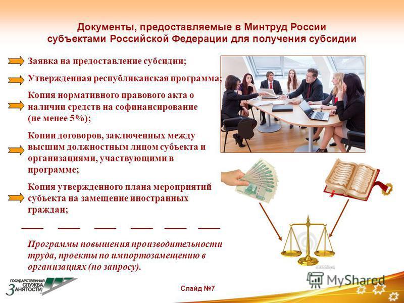 Слайд 8 Документы, предоставляемые в Минтруд России субъектами Российской Федерации для получения субсидии Слайд 7 Заявка на предоставление субсидии; Утвержденная республиканская программа; Копия нормативного правового акта о наличии средств на софин