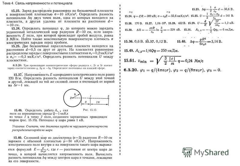 Тема 4. Связь напряженности и потенциала Указание. Считать, что движение заряда не нарушает равномерности распределения заряда на шаре.