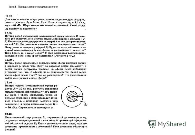 Тема 5. Проводники в электрическом поле
