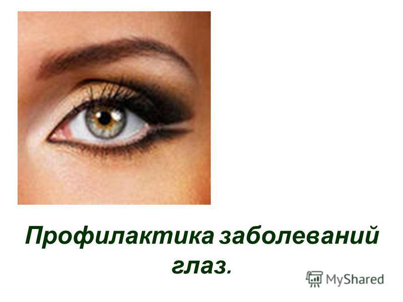 Профилактика заболеваний глаз.