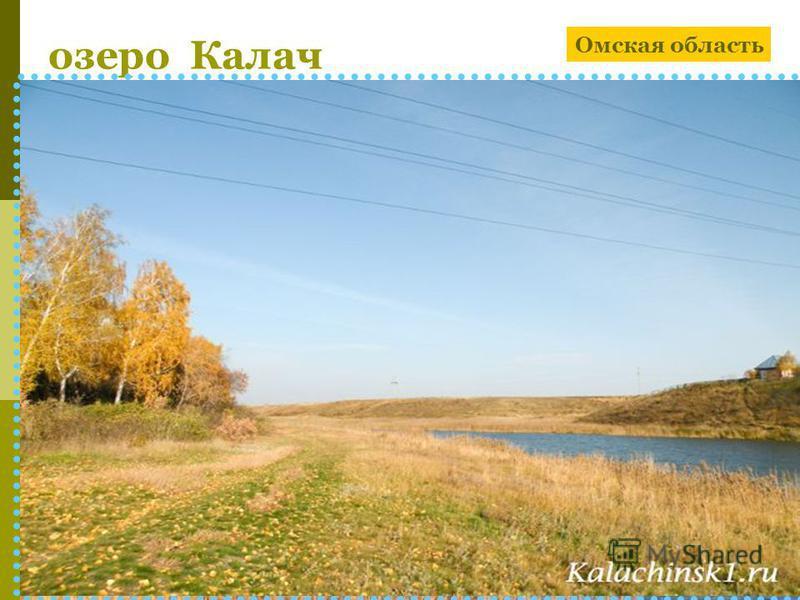 озеро Калач Омская область Город КАЛАЧИНСК
