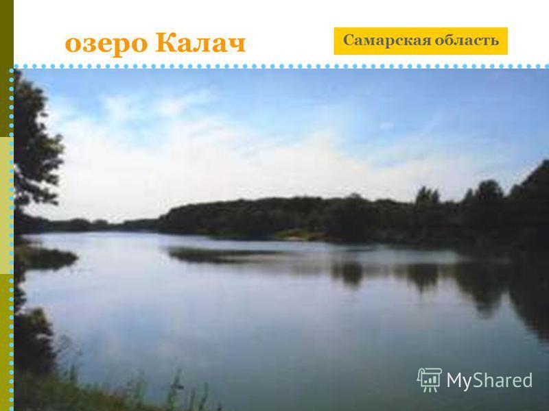 озеро Калач Самарская область