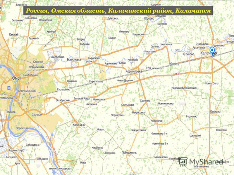 Россия, Омская область, Калачинский район, Калачинск