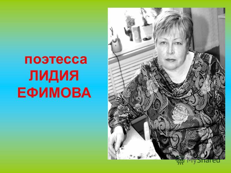 поэтесса ЛИДИЯ ЕФИМОВА