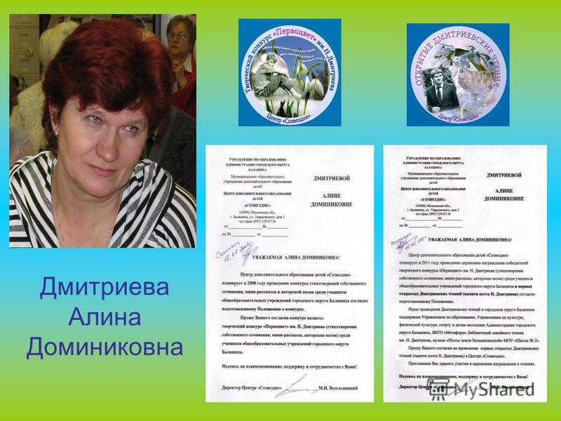 Дмитриева Алина Доминиковна