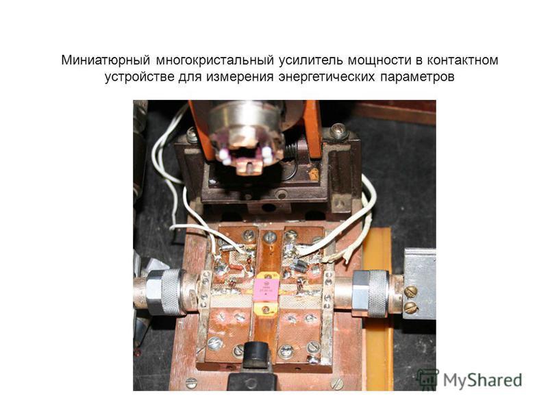 Миниатюрный многокристальный усилитель мощности в контактном устройстве для измерения энергетических параметров