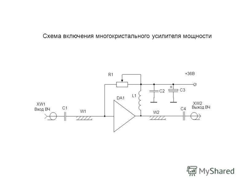Схема включения многокристального усилителя мощности XW1 XW2 R1 L1 C2 C3 +36В Вход ВЧ Выход ВЧ W1 W2W2 DA1 C1 C4