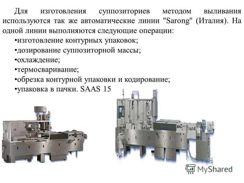 Для изготовления суппозиториев методом выливания используются так же автоматические линии