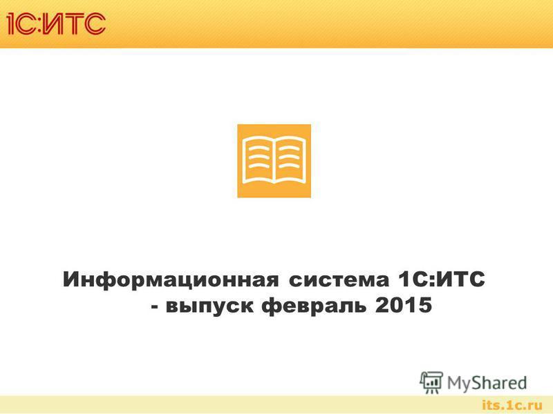 Информационная система 1С:ИТС - выпуск февраль 2015