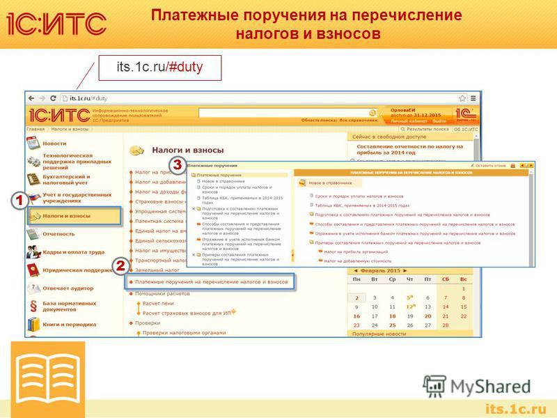 Платежные поручения на перечисление налогов и взносов its.1c.ru/#duty 1 2 3