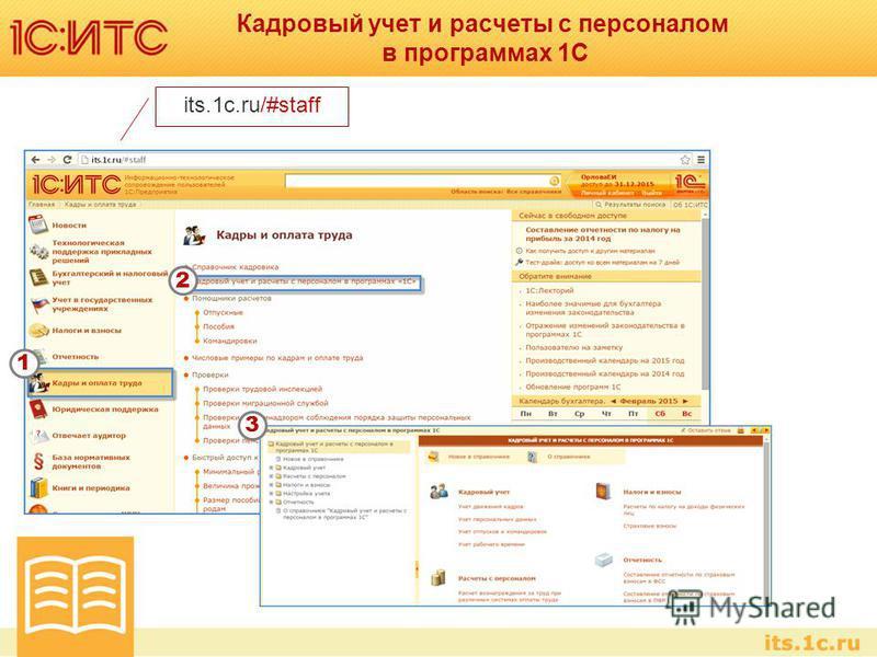 Кадровый учет и расчеты с персоналом в программах 1С its.1c.ru/#staff 1 2 3