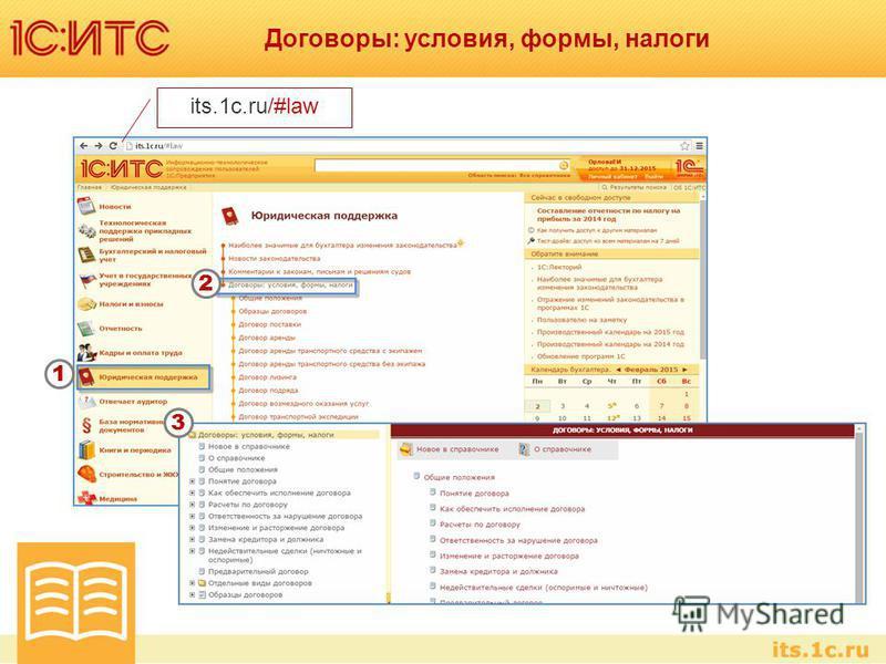 Договоры: условия, формы, налоги 1 2 3 its.1c.ru/#law