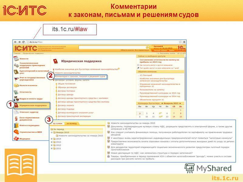 Комментарии к законам, письмам и решениям судов its.1c.ru/#law 1 2 3