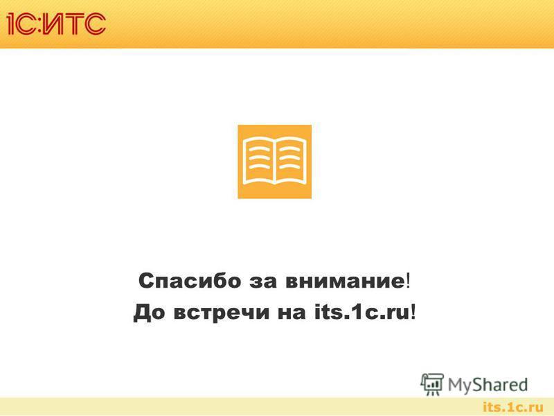Спасибо за внимание ! До встречи на its.1c.ru !