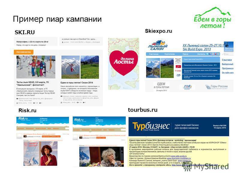 Пример пиар кампании Risk.ru Skiexpo.ru SKI.RU tourbus.ru