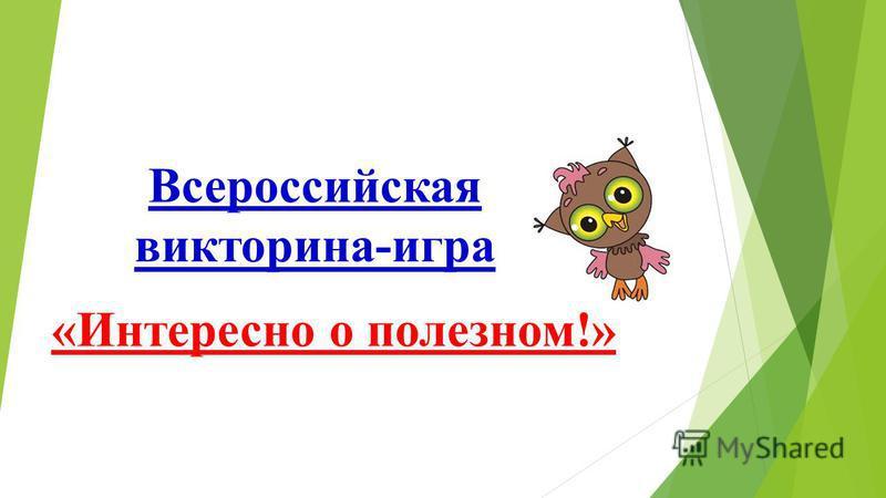 Всероссийская викторина-игра «Интересно о полезном!»