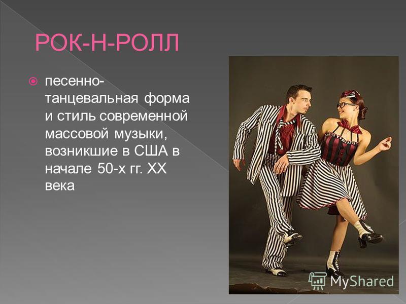 песенно- танцевальная форма и стиль современной массовой музыки, возникшие в США в начале 50-х гг. XX века