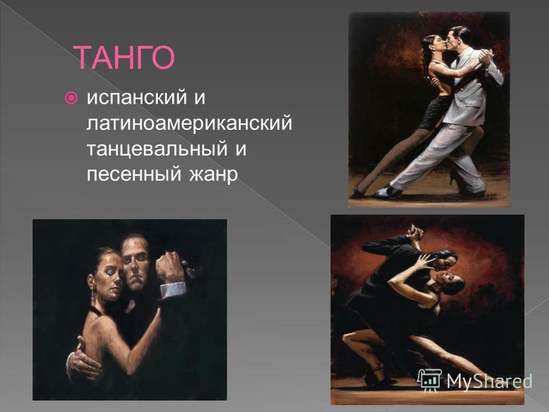 испанский и латиноамериканский танцевальный и песенный жанр