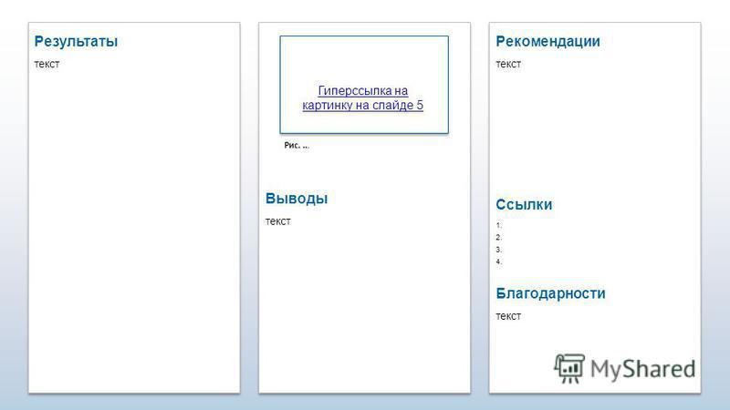 Результаты Рекомендации Выводы Ссылки Благодарности Гиперссылка на картинку на слайде 5 Рис.... текст 1. 2. 3. 4. текст