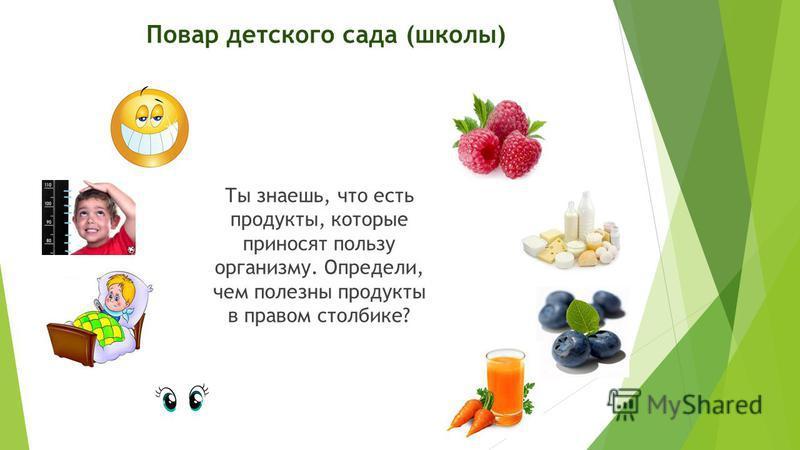 Повар детского сада (школы) Ты знаешь, что есть продукты, которые приносят пользу организму. Определи, чем полезны продукты в правом столбике?