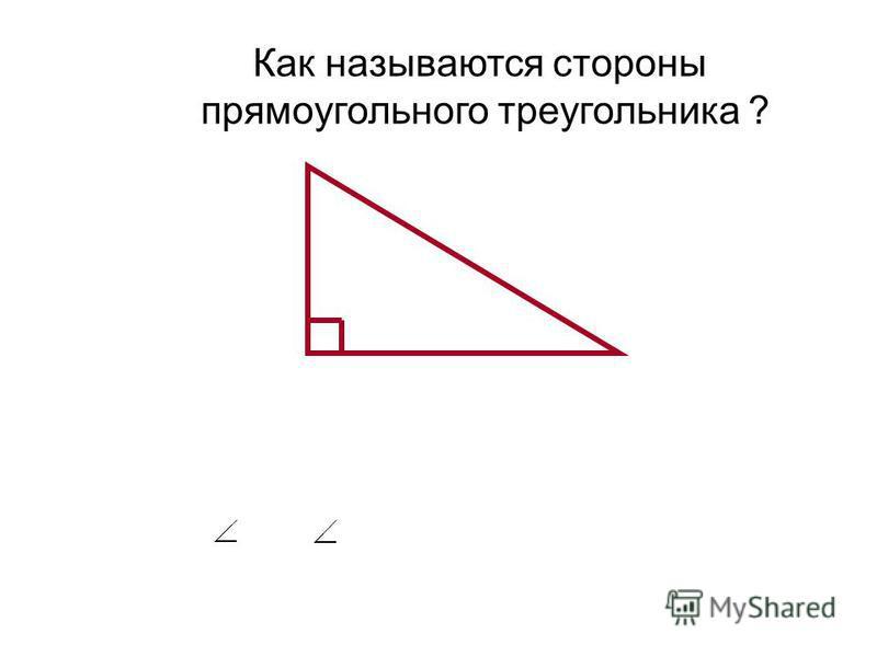 ВС - гипотенуза АВ и АС - катеты С – острые углыВ и AC B Как называются стороны прямоугольного треугольника ?
