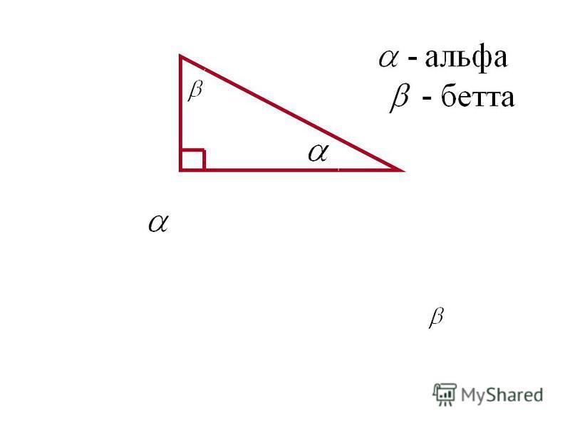 b - A C B а b с противолежащий катет Для угла a - b -прилежащий катет противолежащий катет Для угла a -прилежащий катет