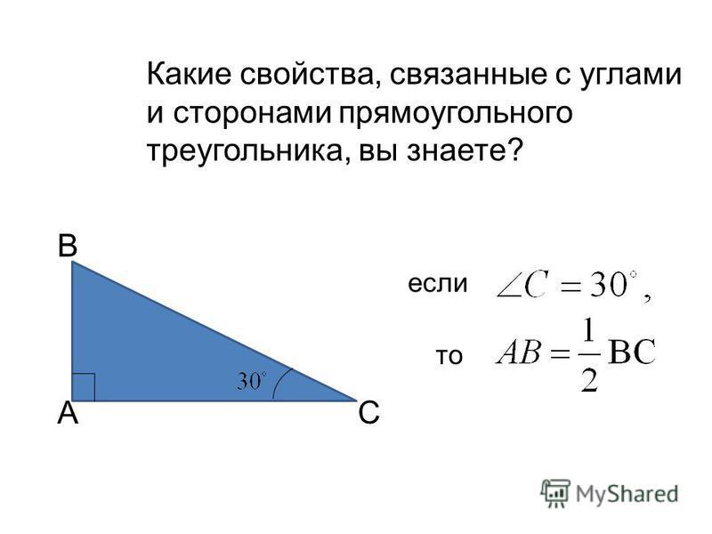 Какие свойства, связанные с углами и сторонами прямоугольного треугольника, вы знаете? если то A B C