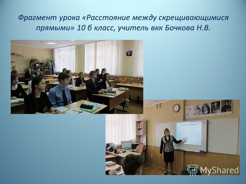 Фрагмент урока «Расстояние между скрещивающимися прямыми» 10 б класс, учитель вкк Бочкова Н.В.