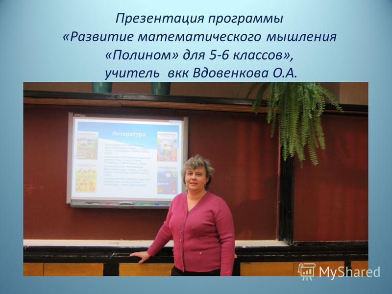 Презентация программы «Развитие математического мышления «Полином» для 5-6 классов», учитель вкк Вдовенкова О.А.