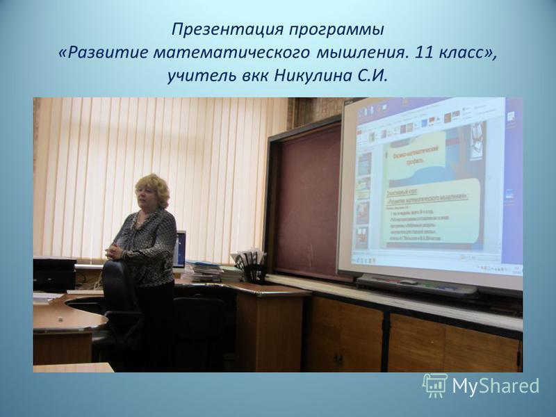 Презентация программы «Развитие математического мышления. 11 класс», учитель вкк Никулина С.И.