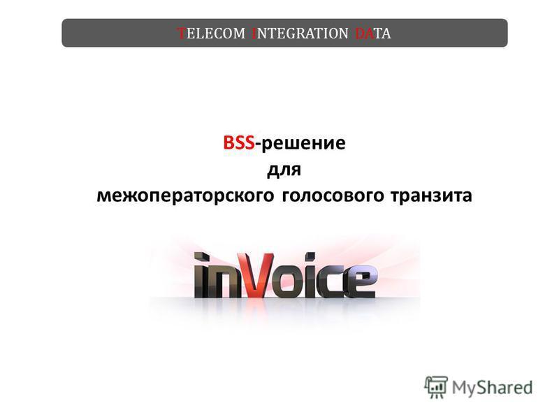 TELECOM INTEGRATION DATA BSS-решение для межоператорского голосового транзита