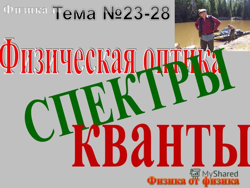 Тема 23-28