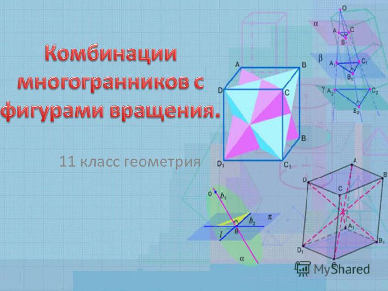 11 класс геометрия